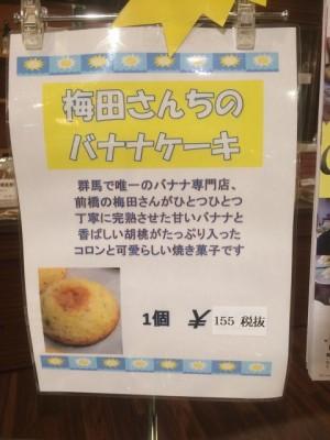【バナナケーキ】