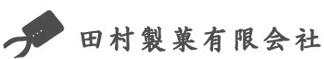 菓舗たむら・菓舗田村